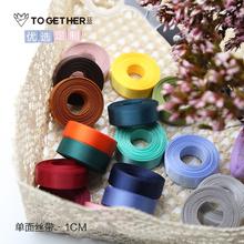 苁丛单面丝带1cm 韩国鲜花花束包装彩带绸带花店DIY手工搭配材料