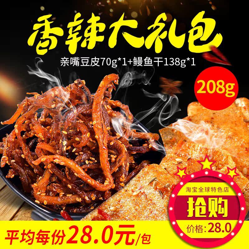 海鮮零食辣味鰻魚衛龍豆片條干 啪啪鰻魚芝麻