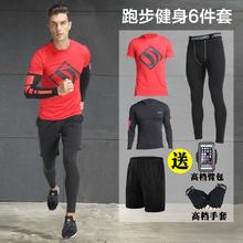 紧身衣速干跑步训练服篮球三四件套 长袖 健身服健身房运动套装 男士