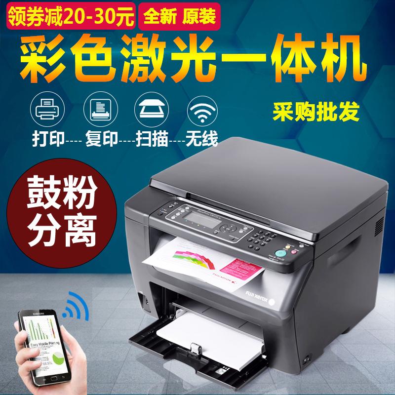 富士施乐cm225fw 彩色激光打印机一体机115w复印扫描传真家用办公