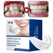 龅牙整牙牙箍专用正品 儿童纠正畸形牙齿 药语牙套矫正器隐形成人