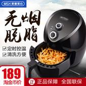 美善美心第三代空气炸锅家用大容量韩式 智能无油烟薯条机电炸锅