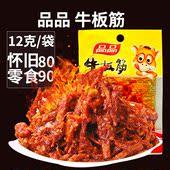 品品牛板筋12g真正牛板筋非素肉四川特产麻辣办公室零食特价