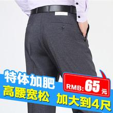 胖子肥佬特大码 商务男裤 超宽松休闲长裤 秋冬夏季加肥加大高腰西裤