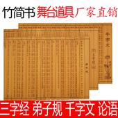 竹简书空白刻字定制三字经弟子规兰亭序孙子兵法儿童学生演出道具