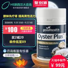 【保税】澳洲好健康牡蛎片60粒生蚝精华胶囊成人男性保健品锌片