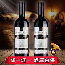 红酒2支装法国进口波尔多红酒正品窖藏干红葡萄酒特价包邮非整箱