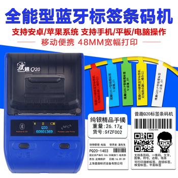 蓝牙标签打印机Q20手持便携迷你