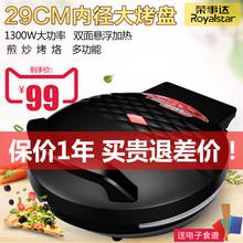 荣事达电饼铛饼档双面加热家用悬浮蛋糕烙饼煎饼锅全自动薄饼正品