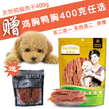 【天天特价】麦富迪天然鸭胸肉干400g狗粮零食肉条宠物鸡胸去火去