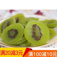 周至奇异果干猕猴桃干500g包邮猕猴桃片水果干果脯