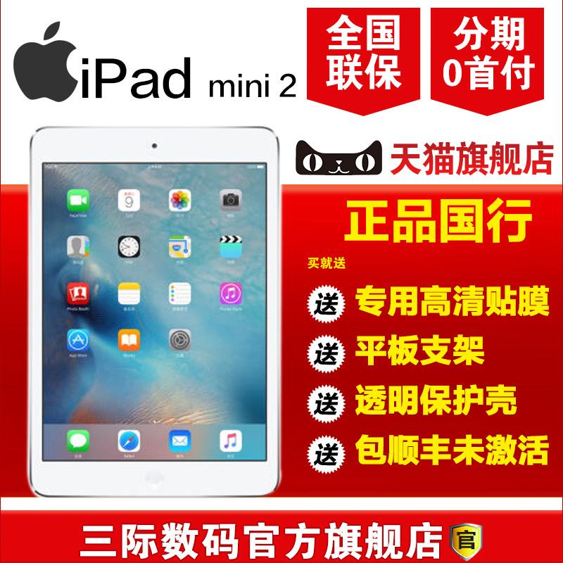 【送豪礼】Apple/苹果 ipad mini2 32G wifi版 7.9英寸 平板电脑