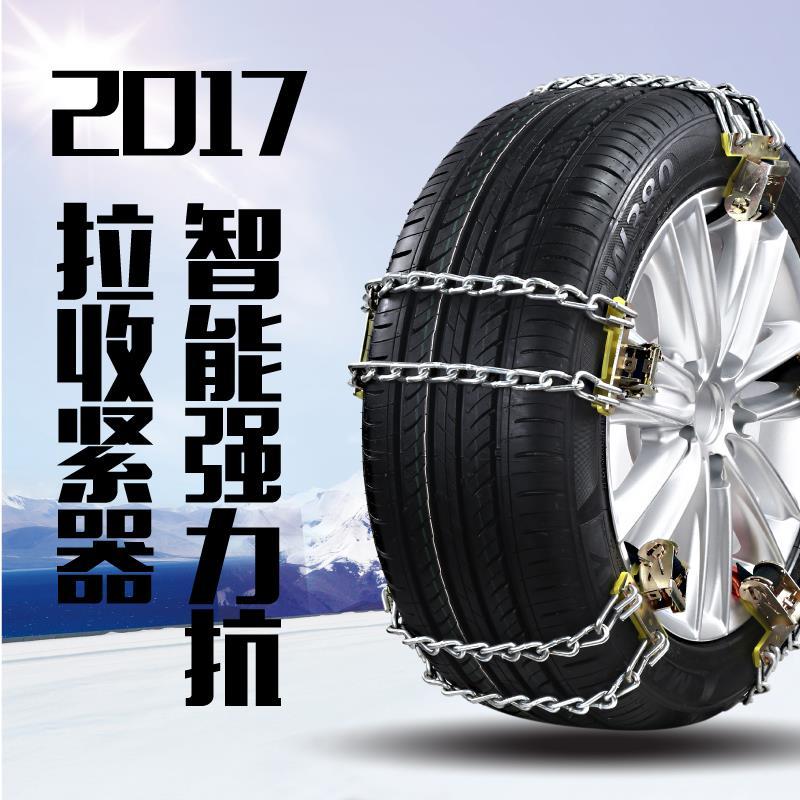 通用型汽车轮胎防滑链轿车越野车SUV冬季雪地应急防滑链条铁链