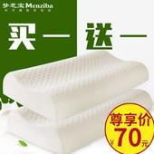 天然颈椎双枕一对 梦芝宝泰国乳胶枕头 护颈枕按摩保健枕枕芯图片
