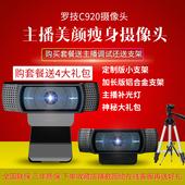 345元罗技C920/c930e高清美颜USB摄像头电脑网络直播视频YY主播