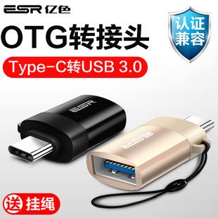 otg转接头安卓Type-c转换头USB华为小米手机U盘连接器数据线micro