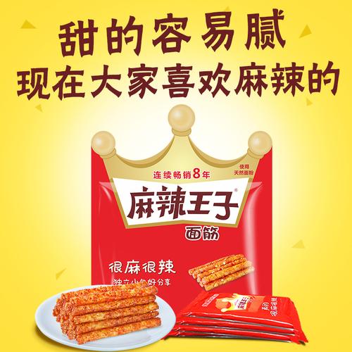麻辣王子面筋办公室休闲零食小吃五分pk拾特产80怀旧儿时麻辣零食条片6包