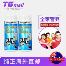 增强免疫力 2瓶 Care牛初乳粉全脂奶粉300g 澳洲牛初乳Healthy