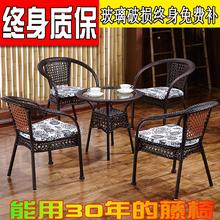 阳台桌椅藤椅三件套现代简约户外休闲椅子小茶几组合藤编家具庭院