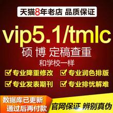 中国高校硕士博士vip5.1毕业论文查重本科pmlc期刊检测适用知网