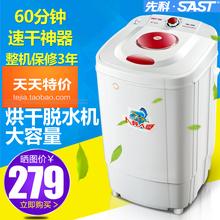 甩干机脱水机家用大容量甩桶带烘干机可脱水 158A 先科T80 SAST