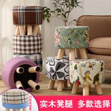 实木布艺茶几凳小板凳时尚换鞋家用可拆洗圆椅矮凳客厅卧室沙发凳