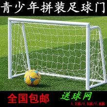 5人五人制 足球门框可折叠 儿童室内外足球龙门架 便携足球小球门