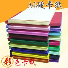 230克A4彩色卡纸A3厚硬卡纸手工纸diy相册贺卡黑白卡纸绘画封面纸