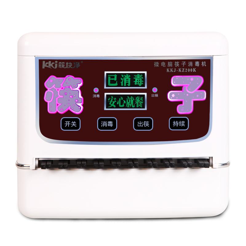 微电脑智能筷子机器柜 全自动商用筷子消毒机 炫彩版 筷快净