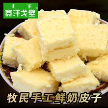 包邮 鲜奶皮子内蒙古特产无糖手工奶酪孕妇儿童正宗牛奶奶制品乳扇