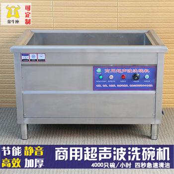 不锈钢大型商用超声波洗碗机洗菜