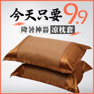 单人竹枕套夏季冰丝藤枕席48 74cm夏天成人凉席枕头套一对拍2包邮