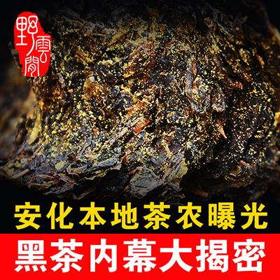 买1送5黑茶湖南安化黑茶 正宗手筑金花茯砖茶安华礼盒装1000g