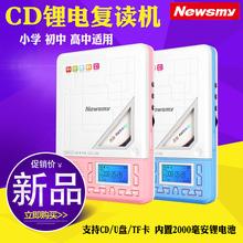纽曼CDL100便携CD复读机MP3随身听英语光盘学习机转录U盘播放器