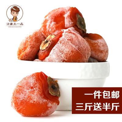 【天天特价】霜降大吊饼 无添加新鲜零食山东特产赛富平500g包邮