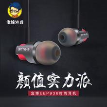 【老徐外设店】E-3LUE/宜博 EEP963入耳式带线控电脑手机游戏耳机