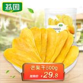 荔园_芒果干500g/袋一斤果干果脯芒果水果干零食芒果片休闲食品