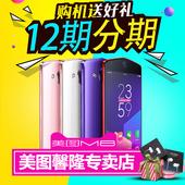 【12期分期赠大礼包】Meitu/美图 美图M8美图手机m8手机美少女