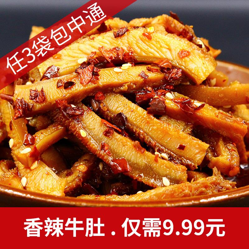 特色小吃四川湖南麻辣熟食重庆零食卤味特产五香新鲜