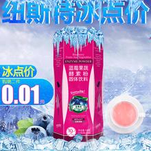 【第二件0.01元】纽斯特蓝莓酵素粉孝素果蔬水果清肠脂排宿便冲饮