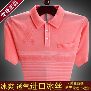 中老年短袖t恤纯色男士夏季桑蚕丝真丝体恤衫爸爸装薄款翻领口袋