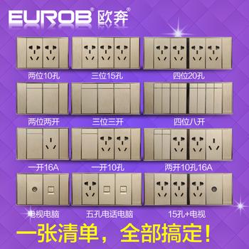 118型开关插座面板家用九孔六孔12孔9孔十二孔20孔香槟金墙壁插座