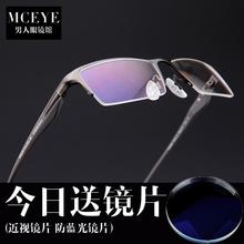钛合金眼镜配眼镜近视眼镜框 男 全框半框近视眼镜架防辐射眼镜男