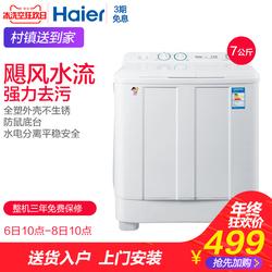 Haier/海尔XPB70-1186BS  7公斤半自动大容量双缸波轮洗衣机家用