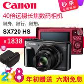Canon/佳能 PowerShot SX720 HS长焦数码相机高清照相机家用旅游