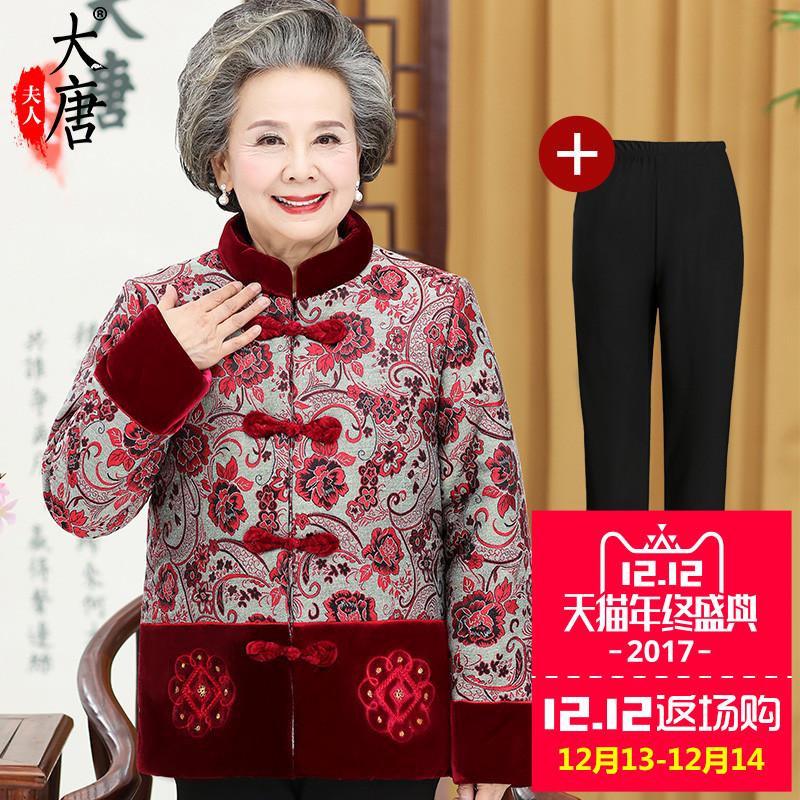 老年人冬装女装棉衣奶奶装棉袄老人衣服60岁外套70太太80加绒加厚