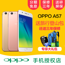 OPPO A57 分期免息 新款智能手机 正品 oppoa33 a59 oppo a57