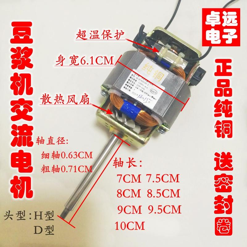 豆浆机电机配件豆浆机马达通用型HC6331/HC6330九阳豆浆机电机