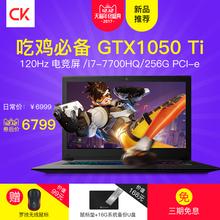 戴硕 CK N870HK120Hz游戏本i7独显GTX1050ti笔记本电脑17.3英寸