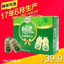 30瓶畅意乳酸菌饮品 伊利100ml 原味草莓味混装 17年6月产